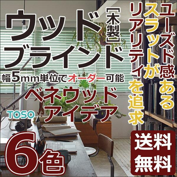 【送料無料】 TOSO トーソー ヨコ型ブラインド 木製 ヴィンテージ ユーズド ホワイト モカ アッシュ ベネウッドアイデア50T