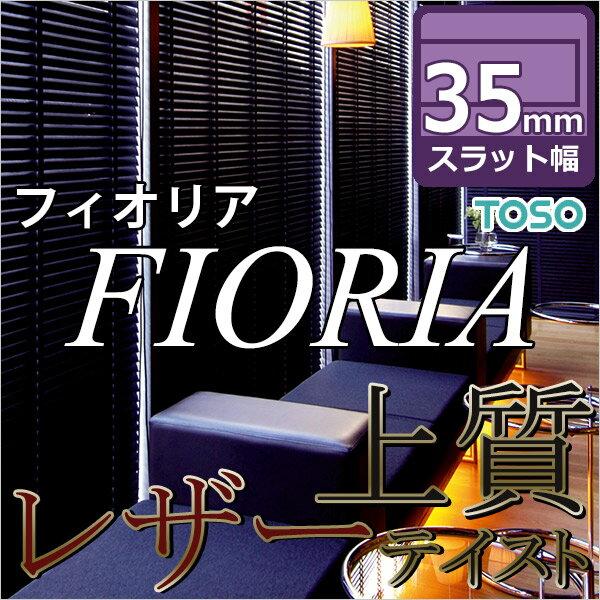 【送料無料】 TOSO トーソー ヨコ型ブラインド 木製 ヴィンテージ ユーズド ホワイト モカ アッシュ ベネウッドタッチアイデア50T