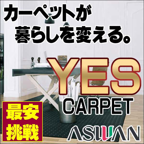 【ポイント10倍】カーペット 激安 送料無料!低コスト カーペット アスワン YES 中京間12畳(364×546cm)切りっ放しのジャストサイズ:アスノーヴァ/ANV