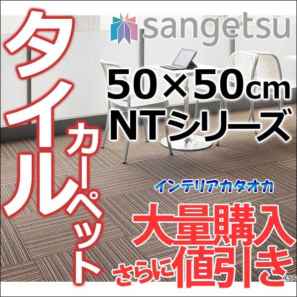 タイルカーペット! サンゲツ カーペットタイルNTシリーズ NT-140 ランド 中京間8畳 目安 64枚1組