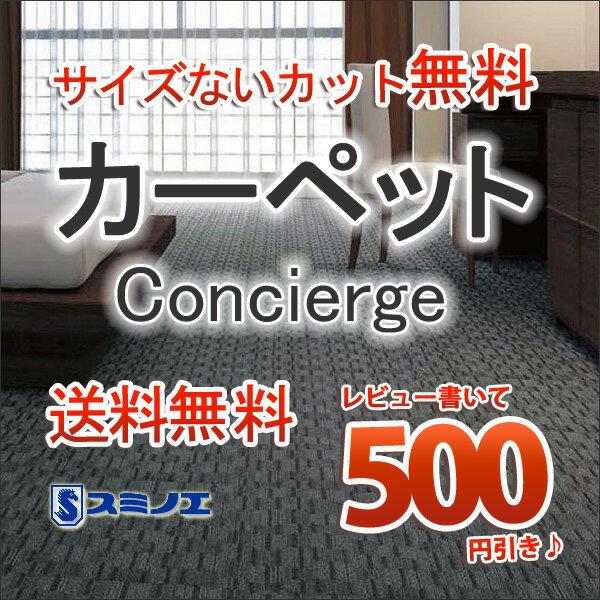 中京間3畳(182×273cm)オーバーロック加工 カーペット