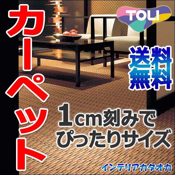 カーペット 激安 通販 送料無料 東リ カーペット!中京間7.5畳(横273×縦455cm)切りっ放しのジャストサイズ
