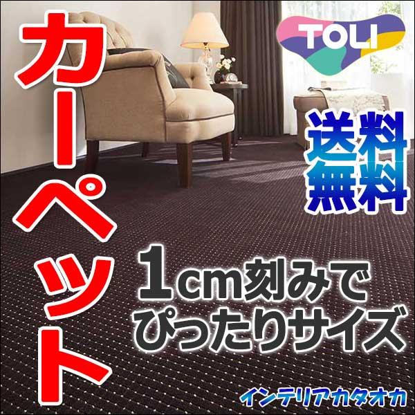 カーペット 激安 通販 送料無料 東リ ロールカーペット!(横364×縦140cm)ヘム加工カーペット