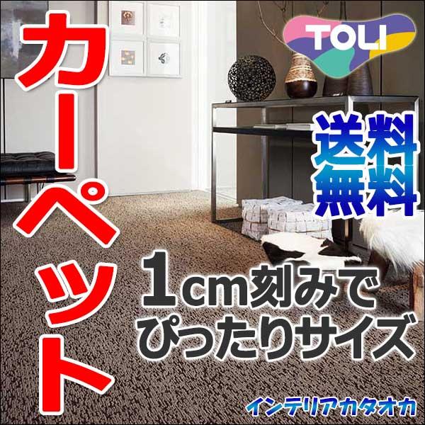 カーペット 激安 通販 送料無料 東リ カーペット!ラグ マット(横200×縦250cm)ヘム加工カーペット