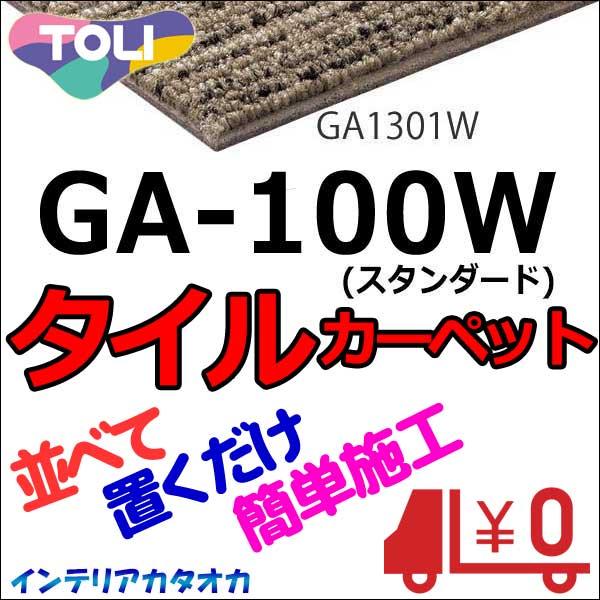 送料無料!東リ タイル カーペット 貼り方簡単 東リ タイルカーペットGA-100W(スタンダード) 中京間10畳 目安 80枚1組