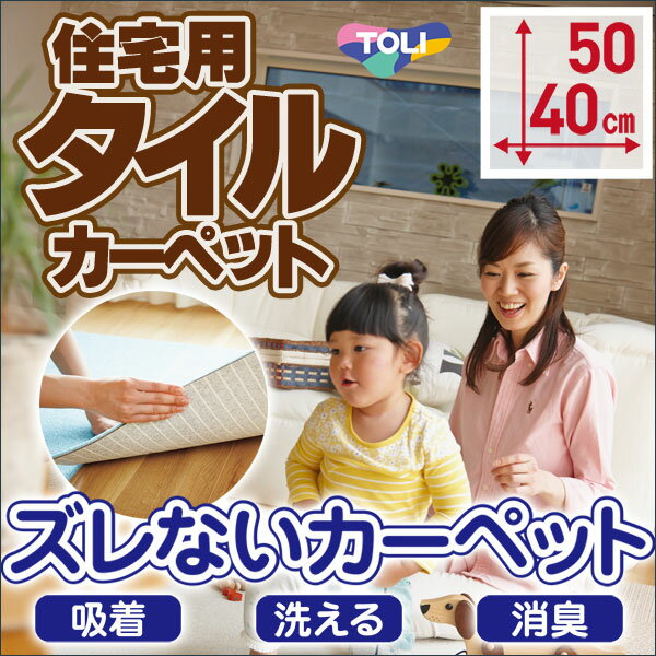 タイルカーペット 東リ スマイフィール スクエア2900 中京間 6畳 目安 48枚1組 (1枚:50×50cm)