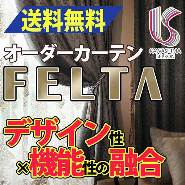 カーテン ドレープカーテン 遮光 送料無料 川島織物セルコン FELTA スタンダードカーテン FT0042~0044 お買い得セット 約2倍ヒダ