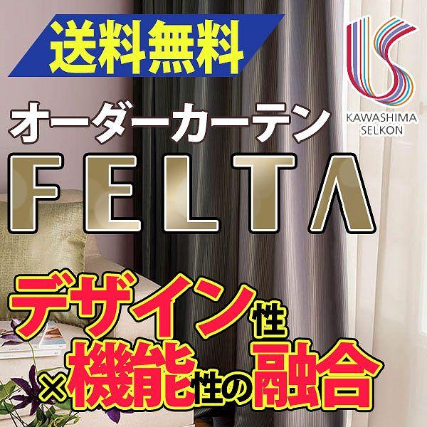 カーテン ドレープカーテン 遮光 送料無料 川島織物セルコン FELTA スタンダードカーテン FT0060~0067 約2倍ヒダ