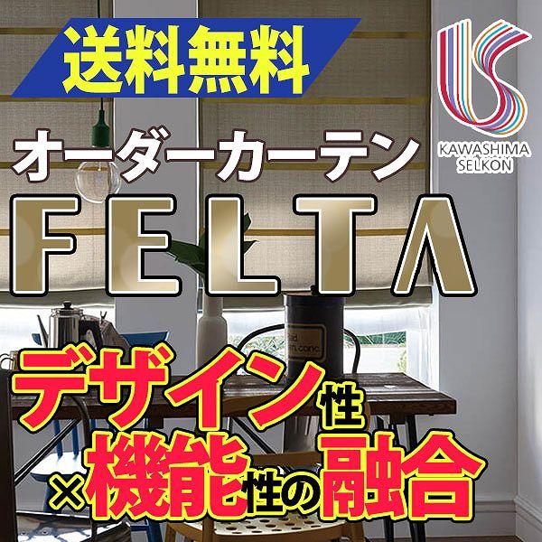 カーテン ドレープカーテン 遮光 送料無料 川島織物セルコン FELTA スタンダードカーテン FT0092~0095 約1.5倍ヒダ