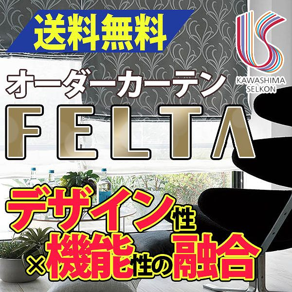 カーテン ドレープカーテン 遮光 送料無料 川島織物セルコン FELTA スタンダードカーテン FT0098~0100 約1.5倍ヒダ