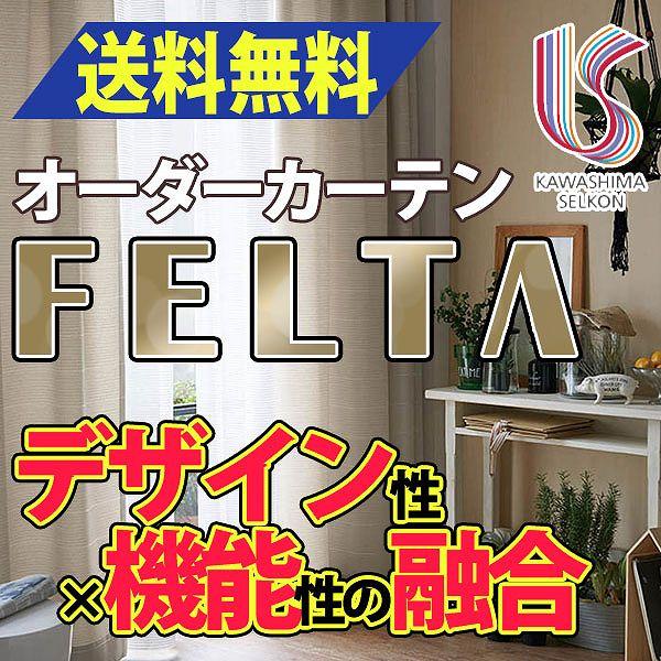 カーテン ドレープカーテン 遮光 送料無料 川島織物セルコン FELTA スタンダードカーテン FT0103~0106 約1.5倍ヒダ