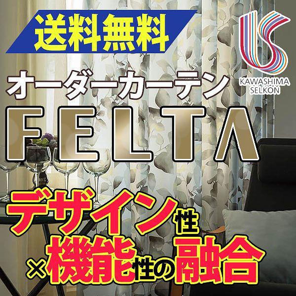 カーテン ドレープカーテン 遮光 送料無料 川島織物セルコン FELTA スタンダードカーテン FT0109~0110 約2倍ヒダ