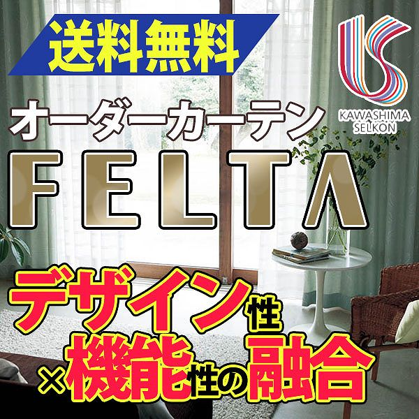 カーテン ドレープカーテン 遮光 送料無料 川島織物セルコン FELTA スタンダードカーテン FT0139~0141 お買い得セット 約2倍ヒダ