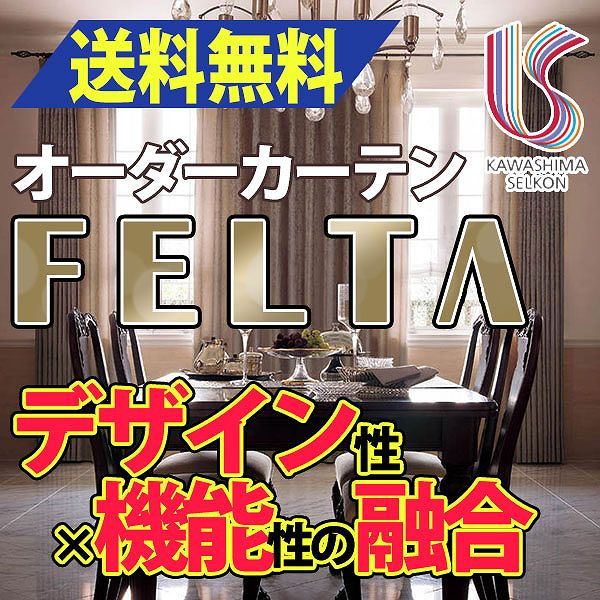 カーテン ドレープカーテン 遮光 送料無料 川島織物セルコン FELTA スタンダードカーテン FT0170~0171 約1.5倍ヒダ