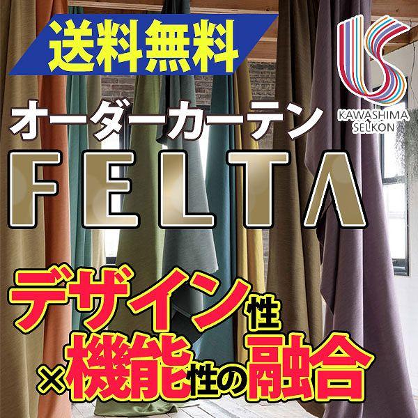 カーテン ドレープカーテン 遮光 送料無料 川島織物セルコン FELTA スタンダードカーテン FT0405~0414 お買い得セット 約2倍ヒダ