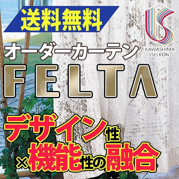 カーテン レース 遮光 送料無料 川島織物セルコン FELTA スタンダードカーテン FT0566 約2倍ヒダ
