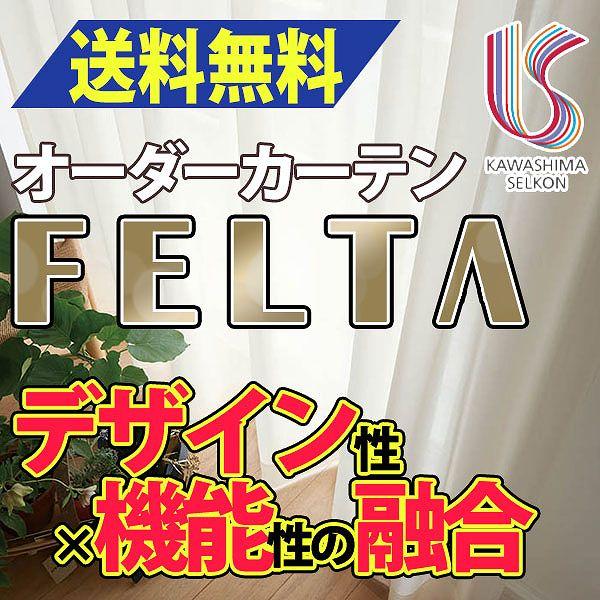 カーテン レース �光 �料無料 �島織物セルコン FELTA スタンダードカーテン FT0573 約1.5�ヒダ