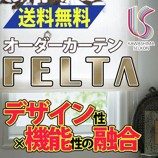 カーテン レース �光 �料無料 �島織物セルコン FELTA スタンダードカーテン FT0591 約1.5�ヒダ