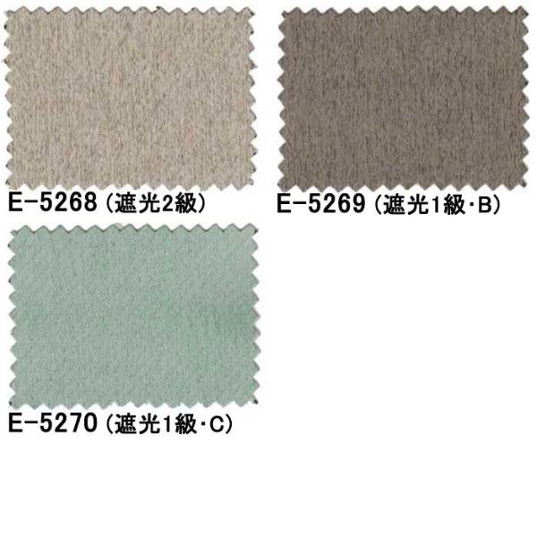 スミノエ face フェイス コントラクトカーテン 福祉 パターン遮光 E-5268~5270 スタンダード縫製(S) 約2倍ヒダ