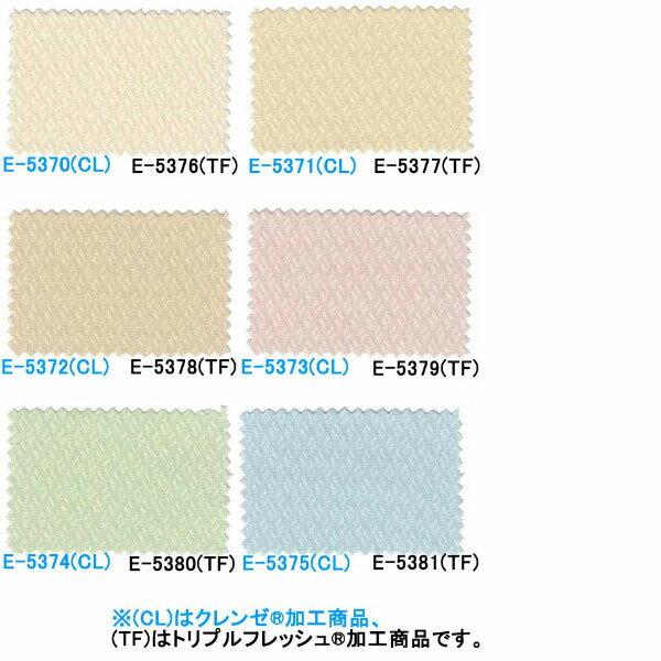スミノエ face フェイス コントラクトカーテン 教育 プレーン E-5370~5375 スタンダード縫製(S) 約2倍ヒダ