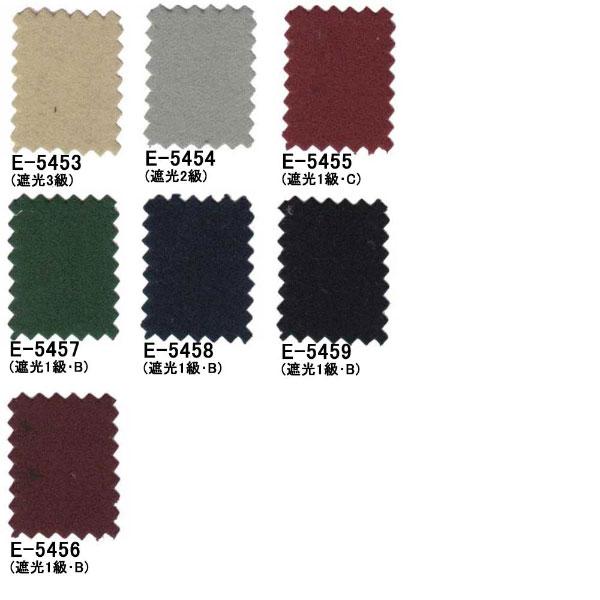 スミノエ face フェイス コントラクトカーテン 教育 プレーン遮光 ニューナイトシティGII E-5453~5459 スタンダード縫製(S) 約2倍ヒダ
