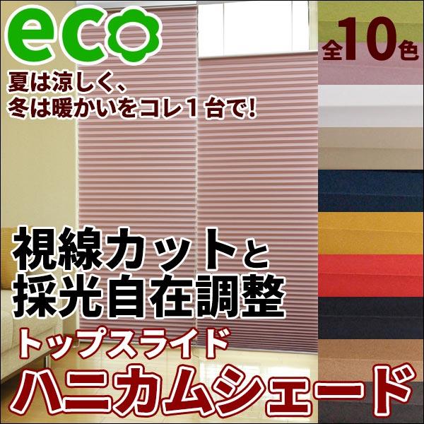 【ポイント最大16倍】【送料無料】 ハニカム構造 遮熱 断熱 保温 省エネ 節電 エコ 快適な空間づくり 日本製 ハニカムシェード トップスライド