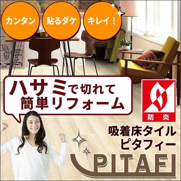 【送料無料】 安心の品質 日本製 貼るだけカンタン施工 床リフォーム フローリング ピタフィー 江戸間4.5畳(2ケース+6枚)