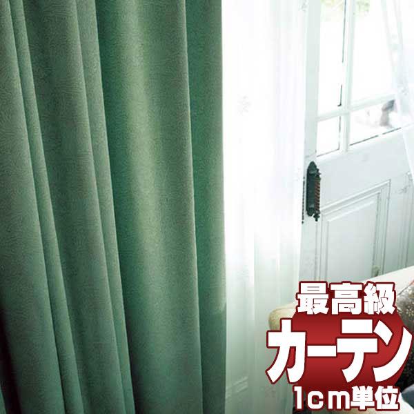 送料無料 本物主義の方へ、川島セルコン 高級オーダーカーテン filo filo縫製 約2.3倍ヒダ Morris Design Studio マリーゴールド FF1028・1029
