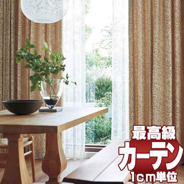 送料無料 本物主義の方へ、川島セルコン 高級オーダーカーテン filo filo縫製 約2.3倍ヒダ Morris Design Studio ウィローボウ FF1036・1037