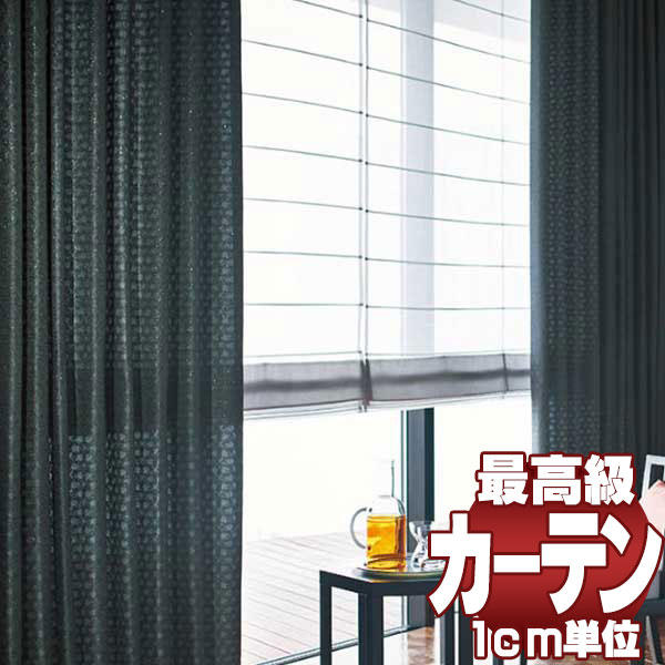 送料無料 本物主義の方へ、川島セルコン 高級オーダーカーテン filo filo縫製 約2.3倍ヒダ hanoka ツキガサ FF1069~1072