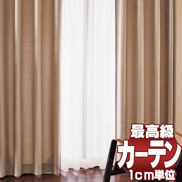 【ポイント最大17倍】送料無料 本物主義の方へ、川島セルコン 高級オーダーカーテン filo スタンダード縫製 約1.5倍ヒダ hanoka ハートサーイ FF1105・1106