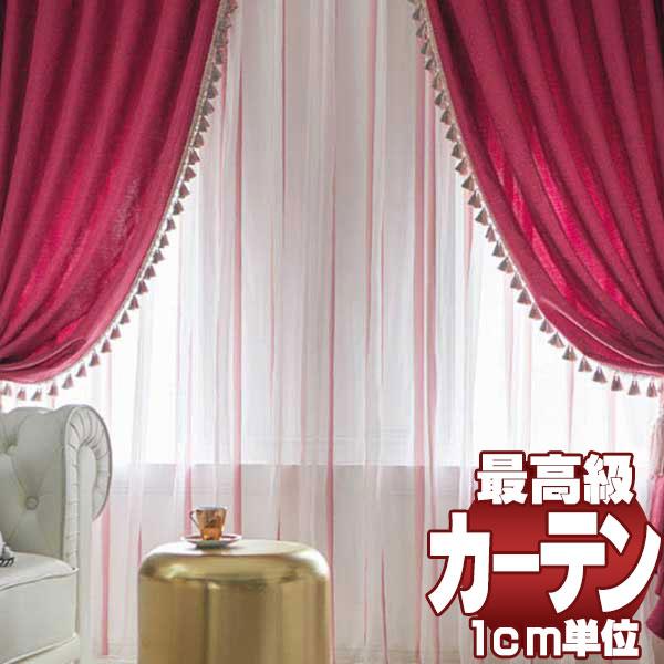 送料無料 本物主義の方へ、川島セルコン 高級オーダーカーテン filo filo縫製 約2.3倍ヒダ hanoka ジェムカーモ FF1141~1148