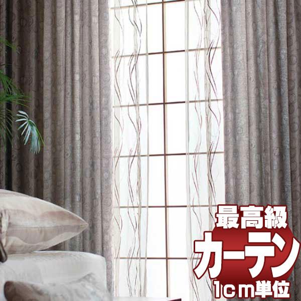 送料無料 本物主義の方へ、川島セルコン 高級オーダーカーテン filo スタンダード縫製 約2倍ヒダ Sumiko Honda フルイターレ SH9906・9908