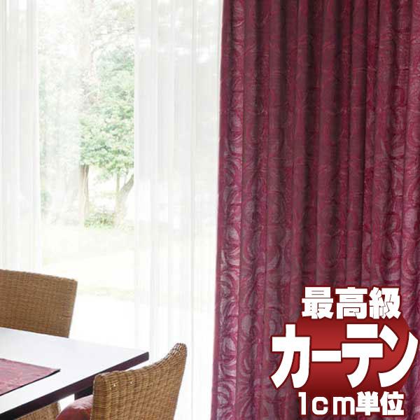 送料無料 本物主義の方へ、川島セルコン 高級オーダーカーテン filo プレーンシェード ドラム式(AR-63) Sumiko Honda キアリタ SH9913~9918