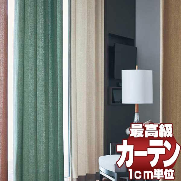 送料無料 本物主義の方へ、川島セルコン 高級オーダーカーテン filo スタンダード縫製 約2倍ヒダ Sumiko Honda フォルビート SH9933~9943・9945・9946