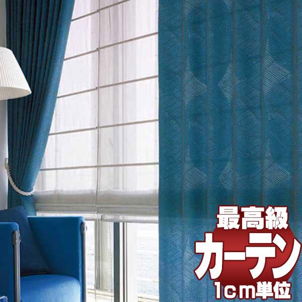 送料無料 本物主義の方へ、川島セルコン 高級オーダーカーテン filo プレーンシェード ドラム式(AR-63) Sumiko Honda コルシ SH9977~9979・9981