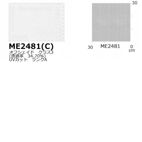カーテン&シェード 価格 交渉 送料無料 川島セルコン オーダーカーテン !´m アイム LACE ME2481 スタンダード縫製 約1.5倍ヒダヨコ使い・ウェイトテープ付