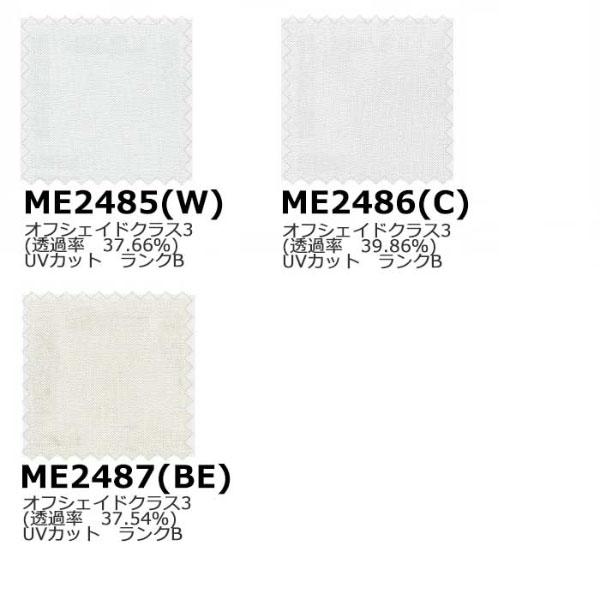 カーテン&シェード 価格 交渉 送料無料 川島セルコン オーダーカーテン !´m アイム LACE ME2485~2487 スタンダード縫製 約1.5倍ヒダヨコ使い・ウェイトテープ付