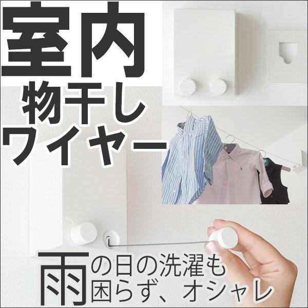 室内�洗濯物干�ワイヤー�見�目美���絵��る物干�ワイヤー�激安� 6個以上購入��料無料�