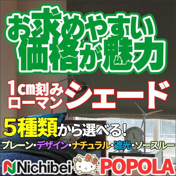 国内一流メーカー・ニチベイの大人気商品「ポポラ」が拡大!さらに選ぶ楽しみが増えました!ポポラ ローマンシェード ナチュラル ダブル(ドラム式)組合せ:ペルカ