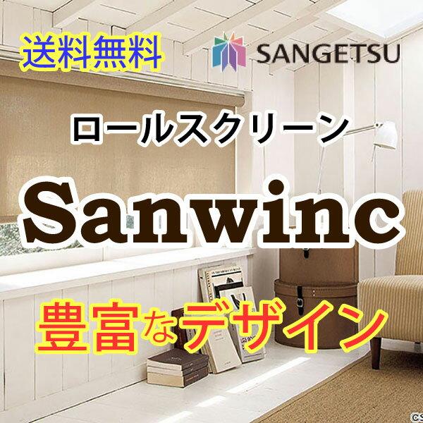 送料無料 ロールスクリーン サンゲツ サンウィンク RS-590~RS-593 標準タイプ プルコード・プルグリップ式