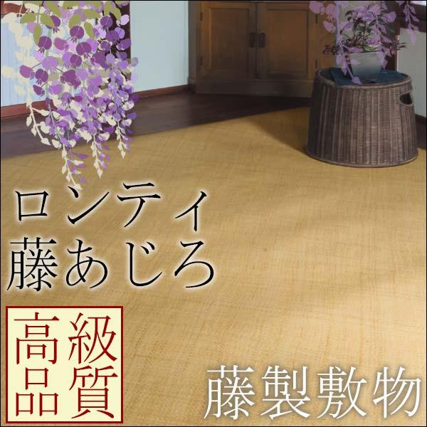 藤 敷物 天然素材 RATTAN 茣蓙 和室 カーペット ラグ マット ロンティ ヘリ付/ ラグ (約200×200cm)