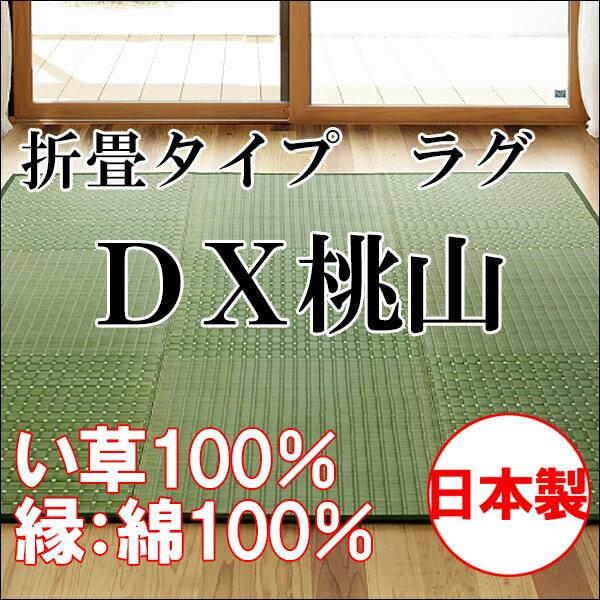 日本製 い草 いぐさ 裏貼りあり 滑り止め加工 DX桃山 グリーン (200×200)
