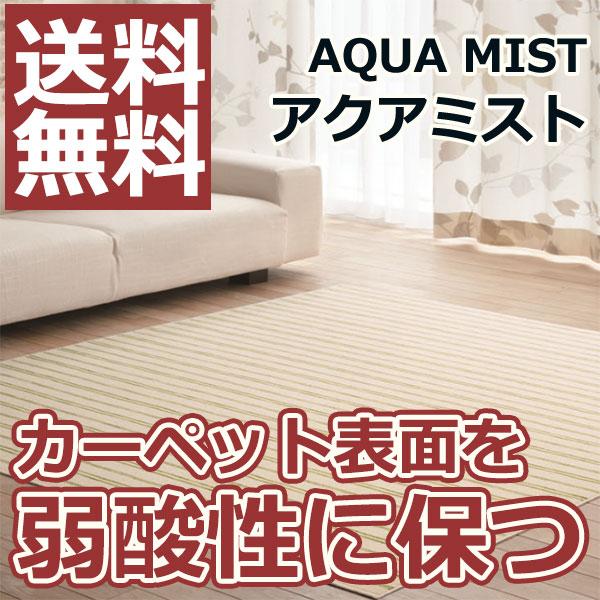 いい製品 【送料無料】 ラグ マット 敷物 リビング ダイニング キッチン 玄関 寝室 アクセントに AQUA MIST アクアミスト (190×240)