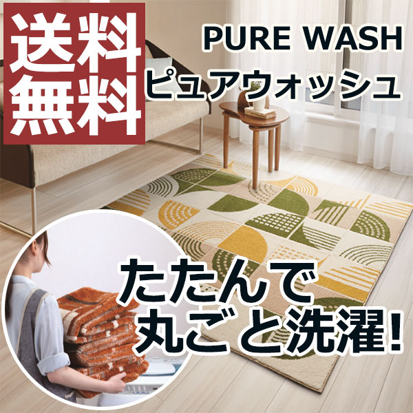 【送料無料】 ラグ マット 敷物 リビング ダイニング キッチン 玄関 寝室 アクセントに PURE WASH ピュアウォッシュ (190×190)