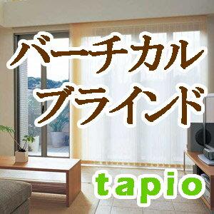 送料無料!タピオ タテ型ブラインド コード式 スラット幅80mm ノトゥール