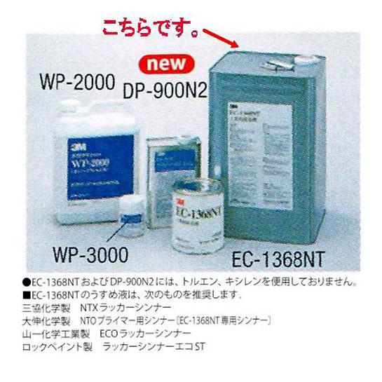 期間限定スマホエントリーでポイント10倍 3M(スリーエム) ダイノックフィルム用 スタンダードタイププライマー EC-1368NT 18L