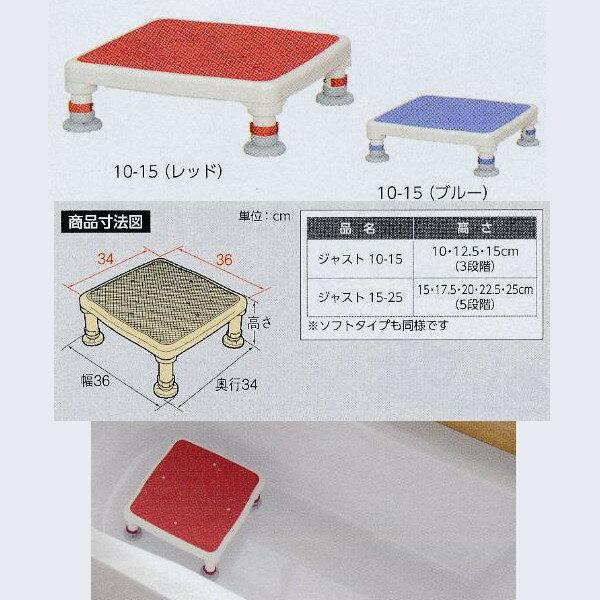 アロン化成 アルミ製浴槽台 あしぴたシリーズ 10-15(滑り止めシートタイプ) 幅36×奥行34×高さ10、12.5、15cm(3段階)