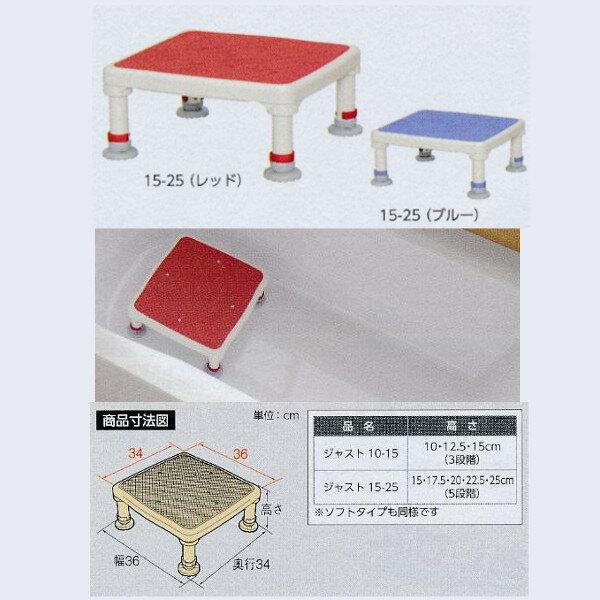 アロン化成 アルミ製浴槽台 あしぴたシリーズ 15-25(滑り止めシートタイプ) 幅36×奥行34×高さ15、17.5、20、22.5、25cm(5段階)