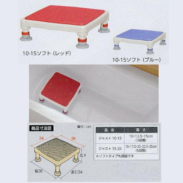 アロン化成 アルミ製浴槽台 あしぴたシリーズ 10-15(ソフトタイプ) 幅36×奥行34×高さ10、12.5、15cm(3段階)